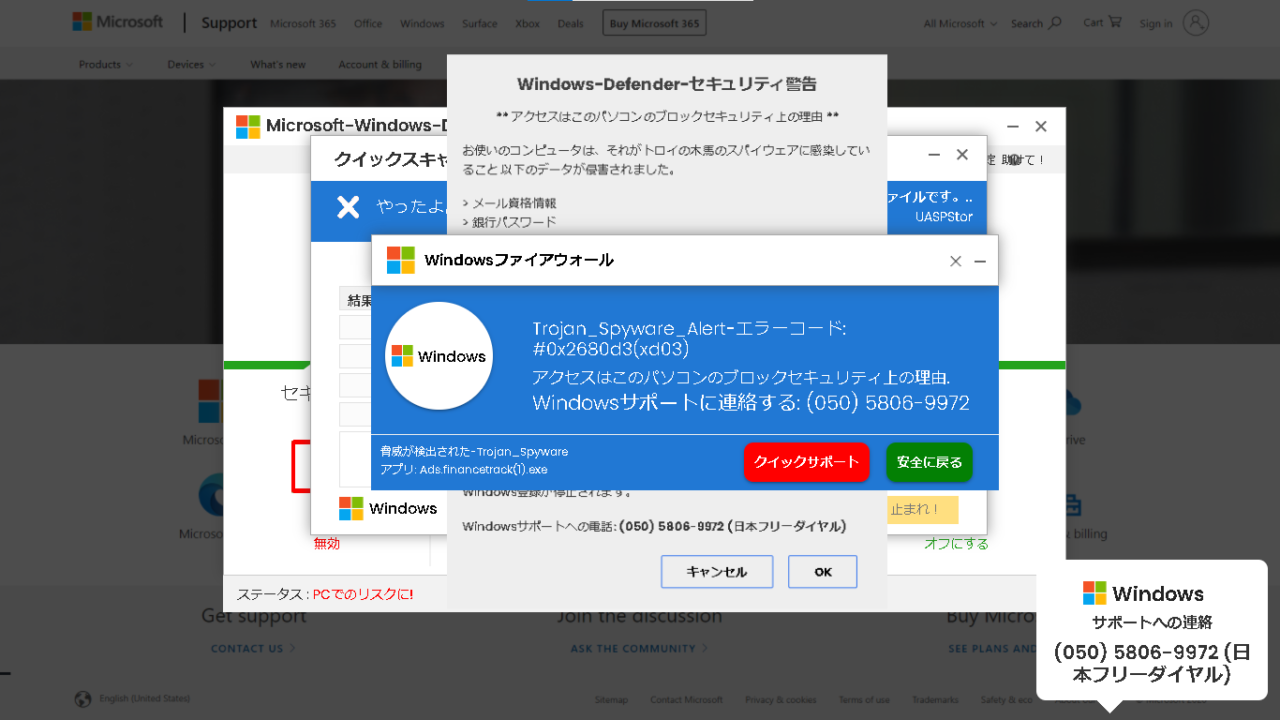 Microsoft_Windows_ファイアウォールの画面